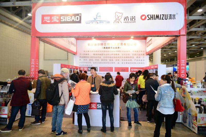 2016第二届长沙日用百货展览会