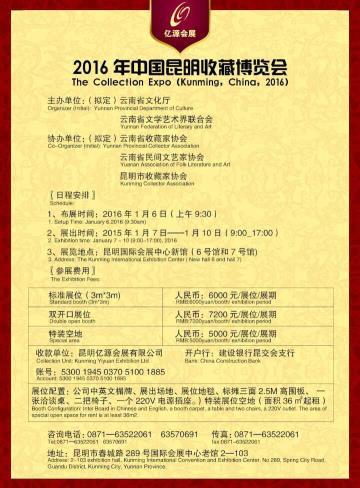 2016中国昆明收藏品博览会